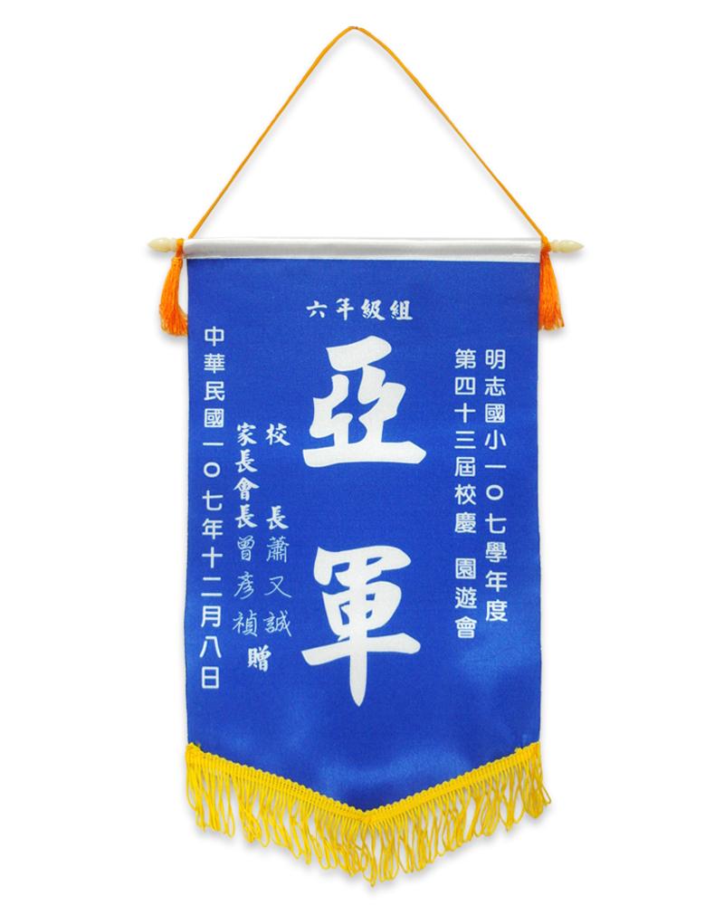 紀念旗/小/中/錦旗