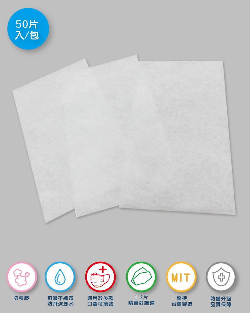 防塵布口罩濾材-方形