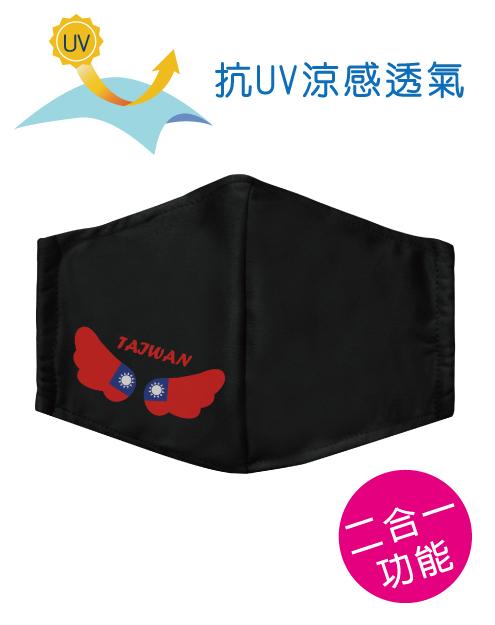 可塞濾材布製口罩+鼻