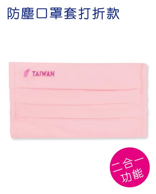 二合一防塵口罩套打折款-台灣粉紅款SU-F27