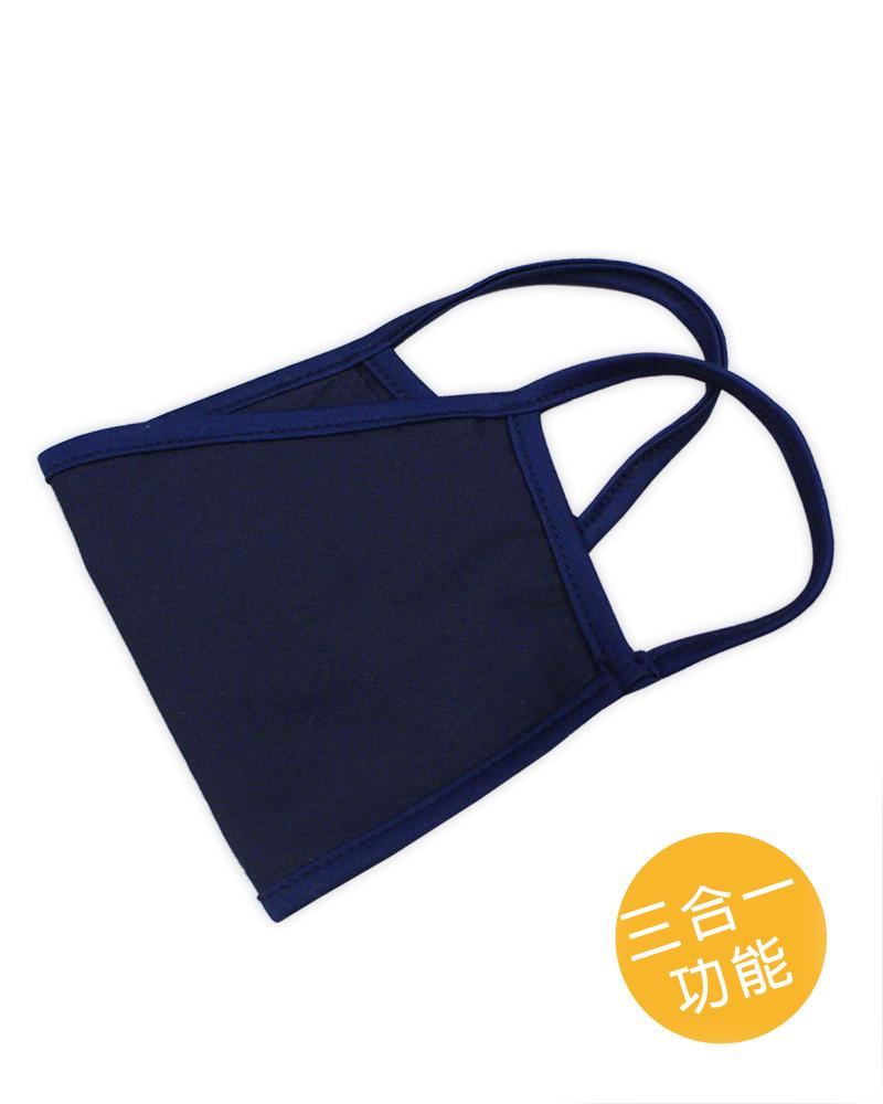三合一包邊口罩-丈青