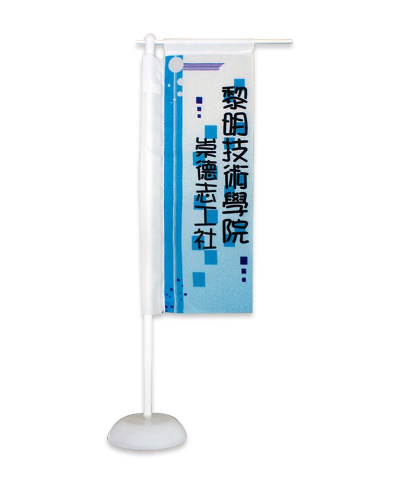 迷你桌上關東旗 塑膠