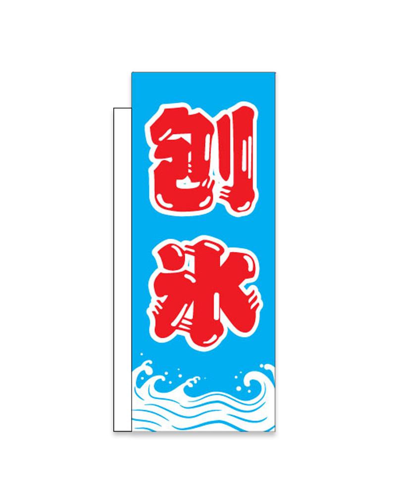 關東旗 立旗BA-G
