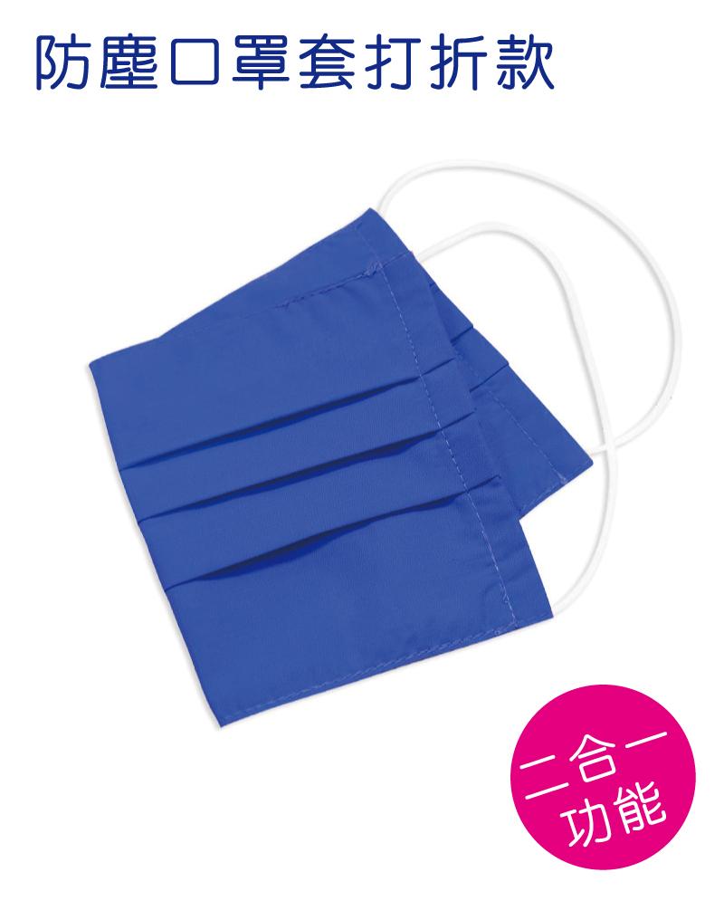 二合一防塵口罩套打折款-素面MASK-C03