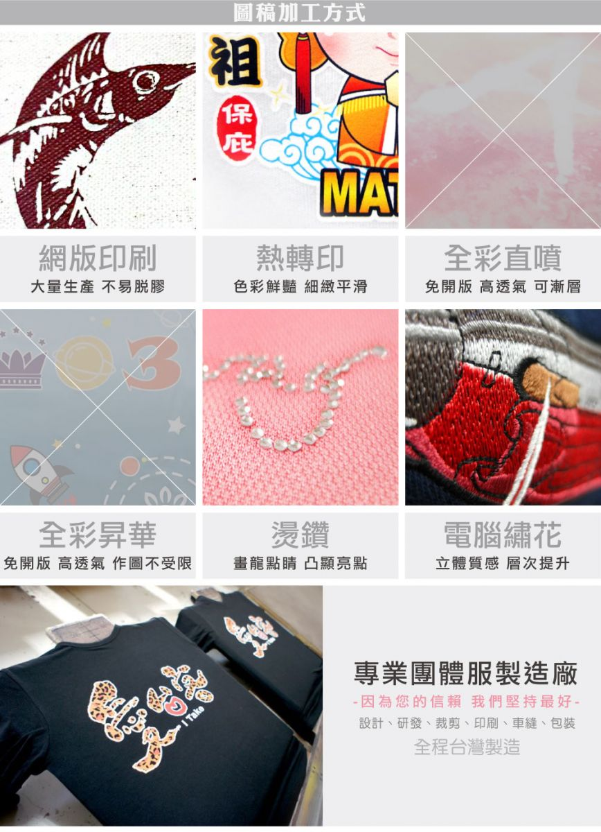 連帽針織外套,創意家團體服,台灣生產製造,班服,系服,社團服,活動外套,紀念外套,公司外套,運動外套,休閒外套,潮外套,品牌外套,透氣外套,抗UV外套,防曬外套